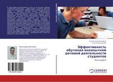 Bookcover of Эффективность обучения иноязычной речевой деятельности студентов