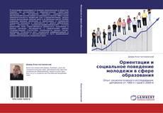 Couverture de Ориентации и социальное поведение молодежи в сфере образования