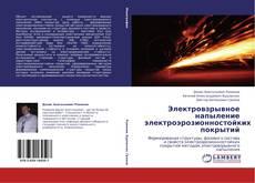 Электровзрывное напыление электроэрозионностойких покрытий kitap kapağı
