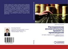 Bookcover of Распоряжение исключительным правом на произведение