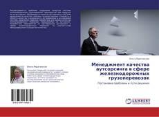Bookcover of Менеджмент качества аутсорсинга в сфере железнодорожных грузоперевозок