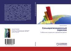 Bookcover of Секьюритизационный перелом