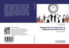 Bookcover of Маркетинг в отраслях и сферах деятельности