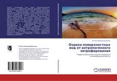 Bookcover of Охрана  поверхностных вод от антропогенного  эвтрофирования