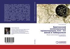 Capa do livro de Британский колониальный правопорядок XVIII - XIX веков и либерализм
