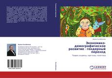 Bookcover of Экономико-демографическое развитие - гендерный переход