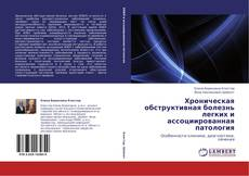 Обложка Хроническая обструктивная болезнь легких и ассоциированная патология
