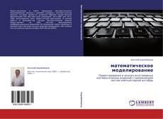 Bookcover of математическое моделирование