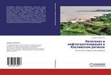 Обложка Литогенез и нефтегазогенерация в Каспийском регионе