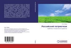 Обложка Российский патриотизм