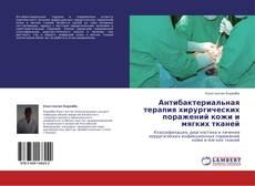 Антибактериальная терапия хирургических поражений кожи и мягких тканей kitap kapağı