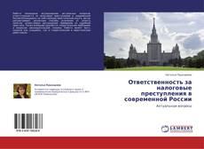 Обложка Ответственность за налоговые преступления в современной России
