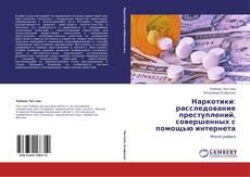 Portada del libro de Наркотики: расследование преступлений, совершенных с помощью интернета