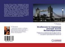 Обложка Особенности перевода реалий жизни Великобритании