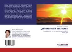 Bookcover of Две материи вещества