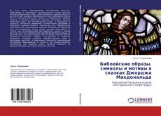 Bookcover of Библейские образы, символы и мотивы в сказках Джорджа Макдональда