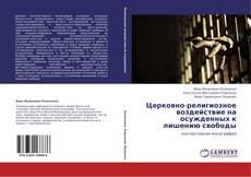 Обложка Церковно-религиозное воздействие на осужденных к лишению свободы