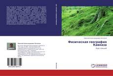 Portada del libro de Физическая география Кавказа