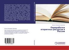 Обложка Переработка вторичных ресурсов в России
