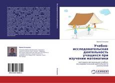 Buchcover von Учебно-исследовательская деятельность учащихся при изучении математики