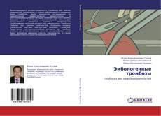 Bookcover of Эмбологенные тромбозы
