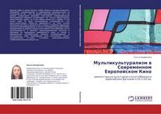 Capa do livro de Мультикультурализм в Современном Европейском Кино