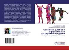 Bookcover of Сахарный диабет и аффективные расстройства у детей