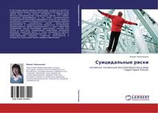 Bookcover of Суицидальные риски