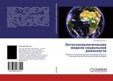 Buchcover von Онтогносеологические модели социальной реальности