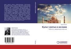 Portada del libro de Культ святых в исламе