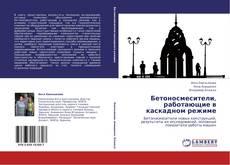 Обложка Бетоносмесители, работающие в каскадном режиме