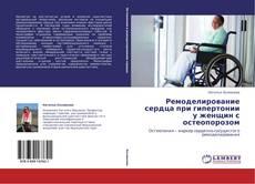 Buchcover von Ремоделирование сердца при гипертонии у женщин с остеопорозом
