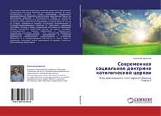 Bookcover of Современная социальная доктрина католической церкви