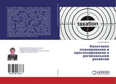 Capa do livro de Налоговое планирование и прогнозирование в региональном развитии