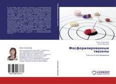 Bookcover of Фосфорилированные тиазолы