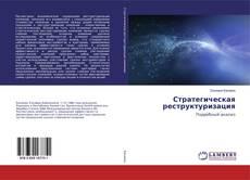 Bookcover of Стратегическая реструктуризация