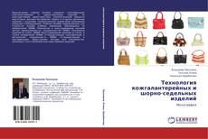 Bookcover of Технология кожгалантерейных и шорно-седельных изделий
