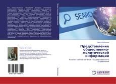 Bookcover of Представление общественно-политической информации