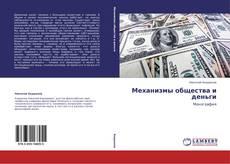 Механизмы общества и деньги kitap kapağı