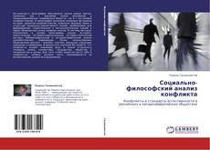 Bookcover of Социально-философский анализ конфликта