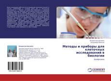 Bookcover of Методы и приборы для клеточных исследований в биологии