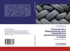 Обложка Технологии и оборудование для переработки резинотехнических отходов
