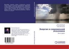 Bookcover of Энергия в  современной экономике