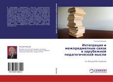Portada del libro de Интеграция и межпредметные связи в зарубежной педагогической мысли
