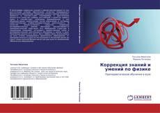 Portada del libro de Коррекция знаний и умений по физике