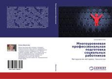 Bookcover of Многоуровневая профессиональная подготовка социальных работников