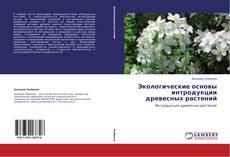 Capa do livro de Экологические основы интродукции древесных растений