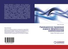 Bookcover of Гражданско-правовая охрана фирменных наименований