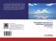 Bookcover of Языковая личность в публицистическом дискурсе