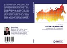 Bookcover of Россия правовая